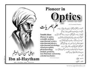 Ibn Alhaytam